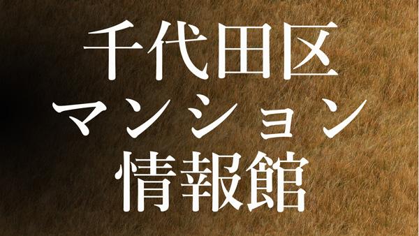 マンションのことなら千代田区マンション情報館