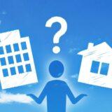 持ち家を貸す際に気を付けるポイント