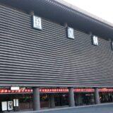 本格的劇場の多い千代田区