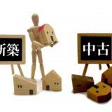 住宅購入で新築マンションを選ぶ理由と裏で犠牲になる将来へのリスク