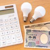 なぜ電気料金が上がるのか?その理由とは