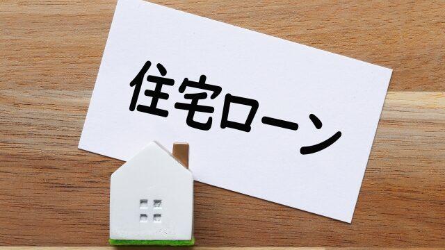"<span class=""title"">コロナ住宅ローン見直し</span>"
